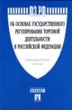 Федеральный закон об основах государственного регулирования торговой деят-ти в РФ №381-ФЗ